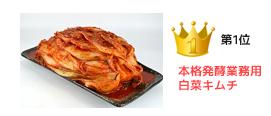 本格発酵業務用白菜キムチ
