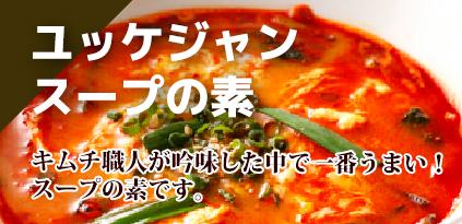 ユッケジャンスープの素